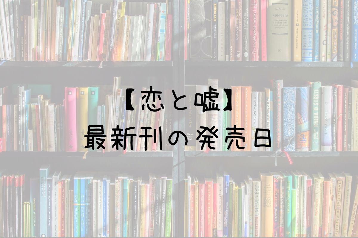 恋と嘘 12巻 発売日