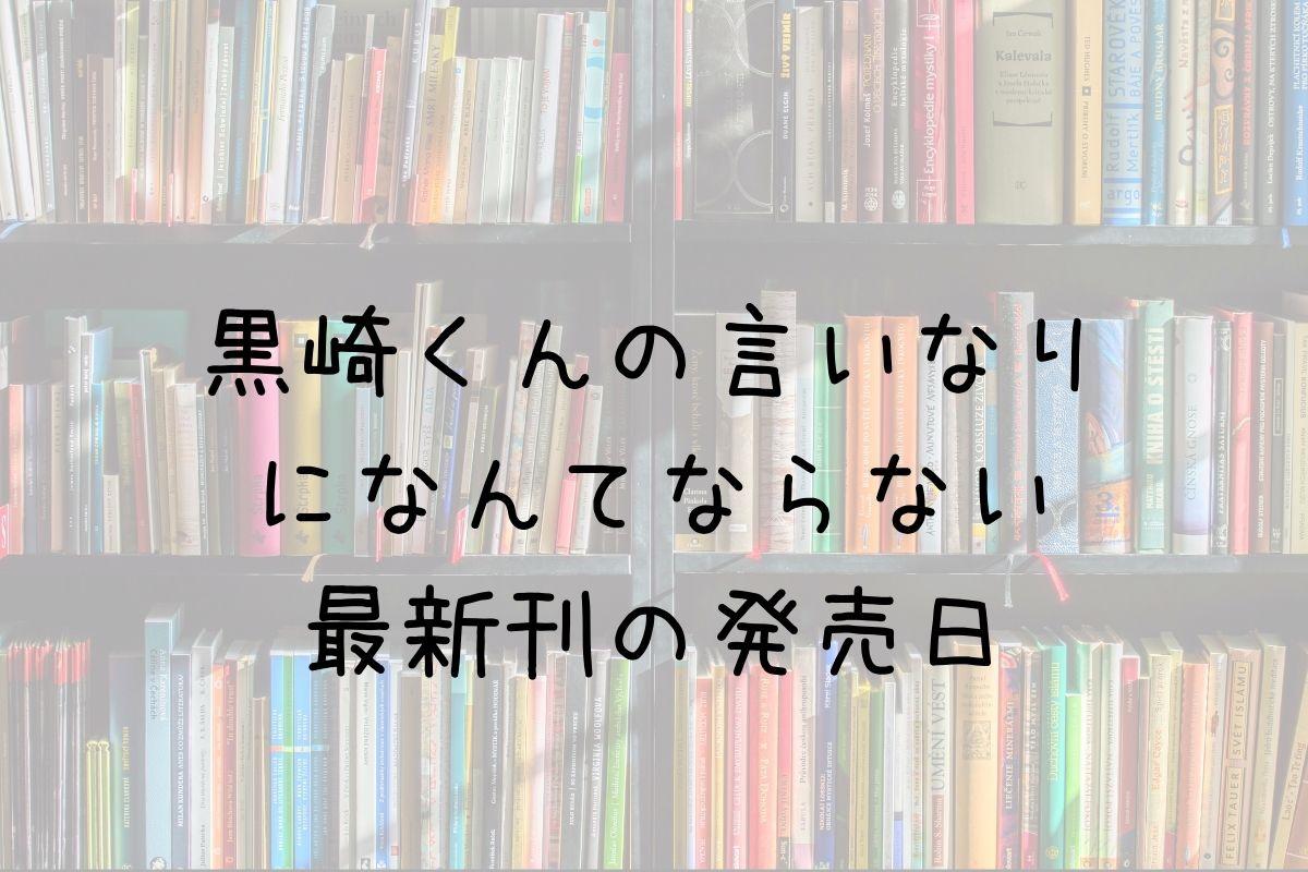 黒崎くんの言いなりになんてならない 19巻 発売日