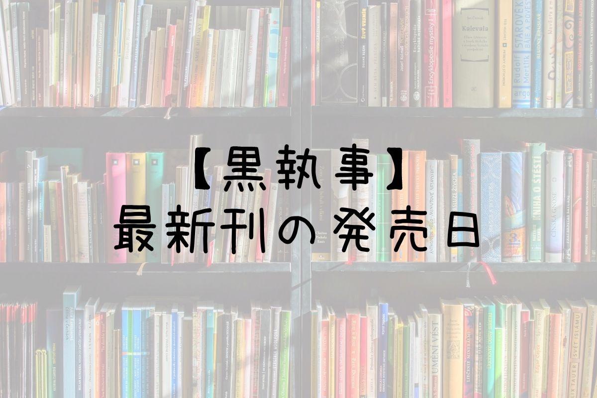 黒執事 31巻 発売日