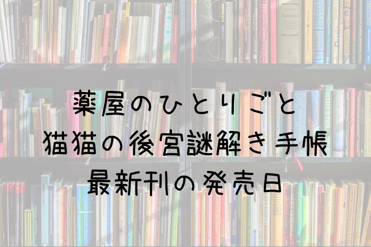 薬屋のひとりごと(サンデー) 13巻 発売日