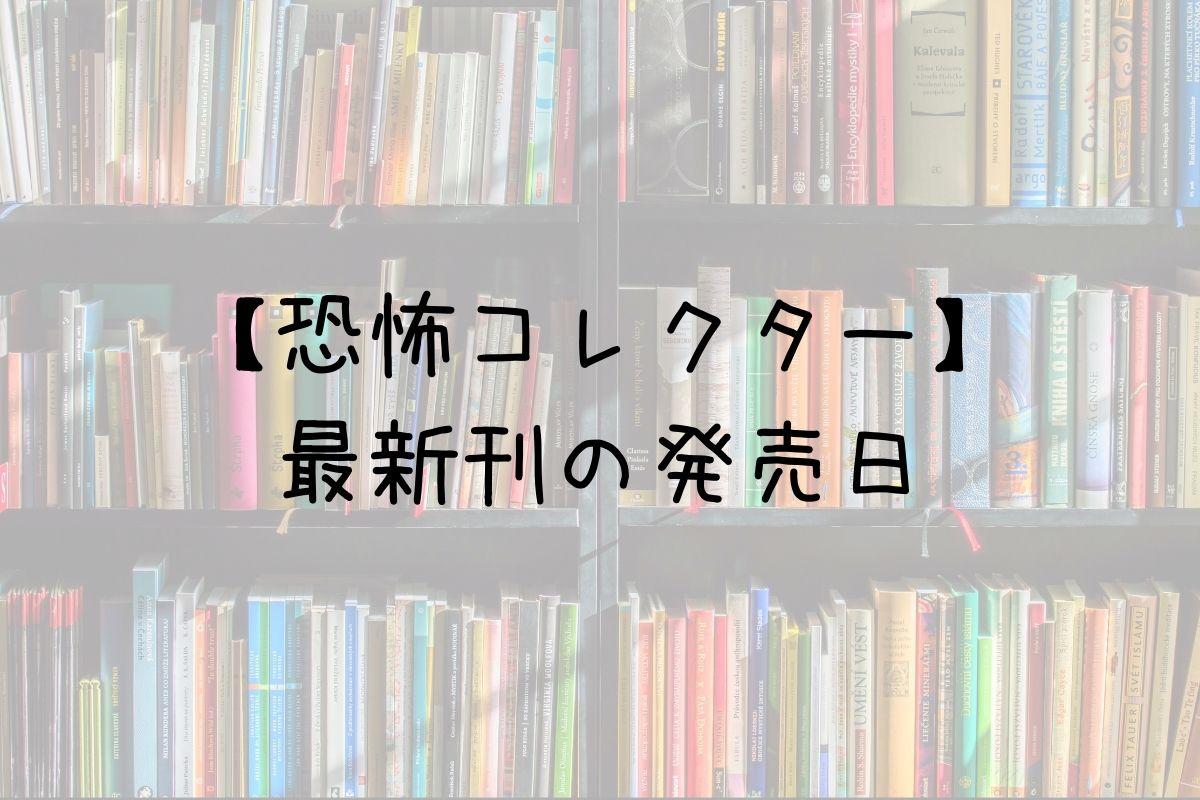 恐怖コレクター 18巻 発売日