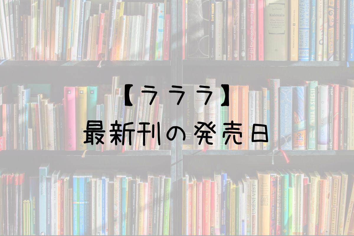 ラララ 11巻 発売日