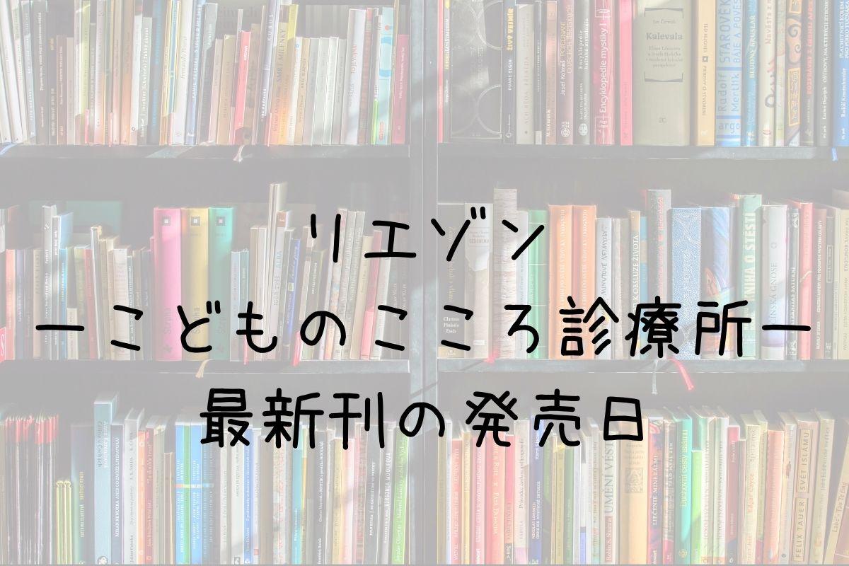リエゾン 7巻 発売日