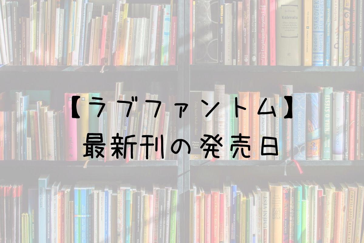 ラブファントム 12巻 発売日
