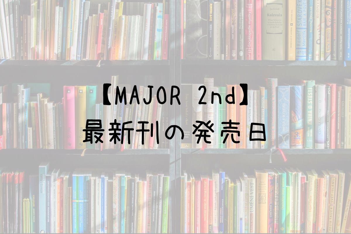 メジャーセカンド 24巻 発売日