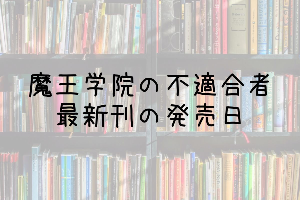魔王学院の不適合者 5巻 発売日