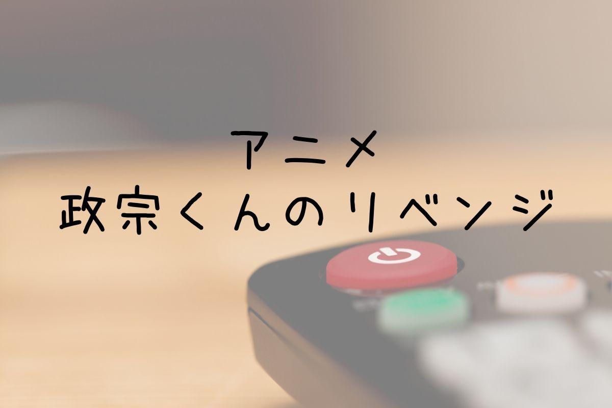 アニメ 政宗くんのリベンジ
