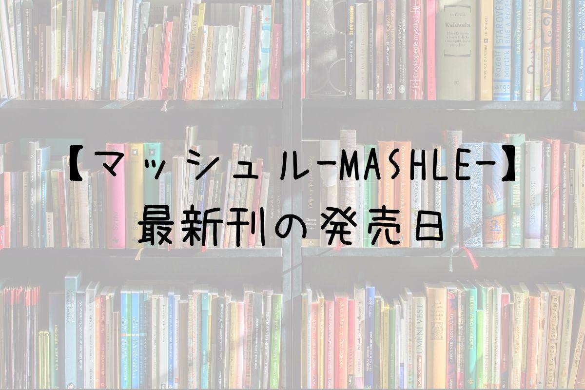 マッシュル 9巻 発売日
