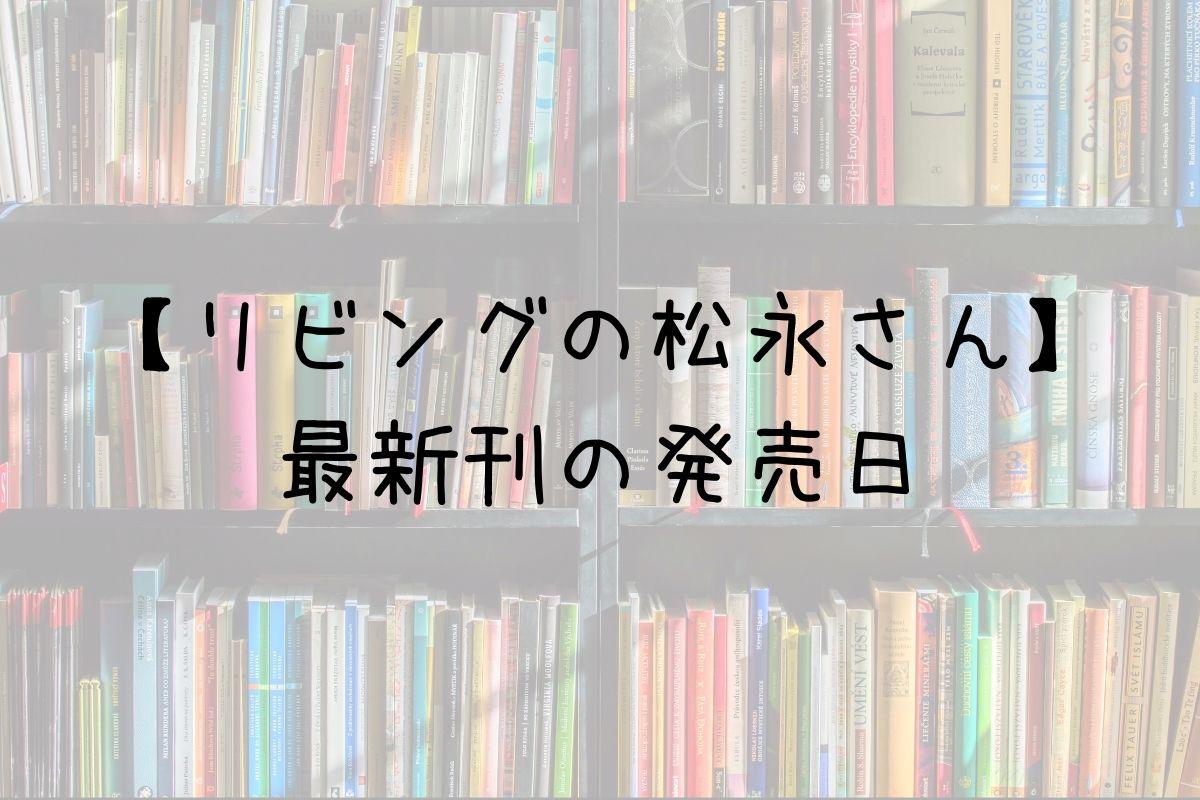 リビングの松永さん 12巻 発売日