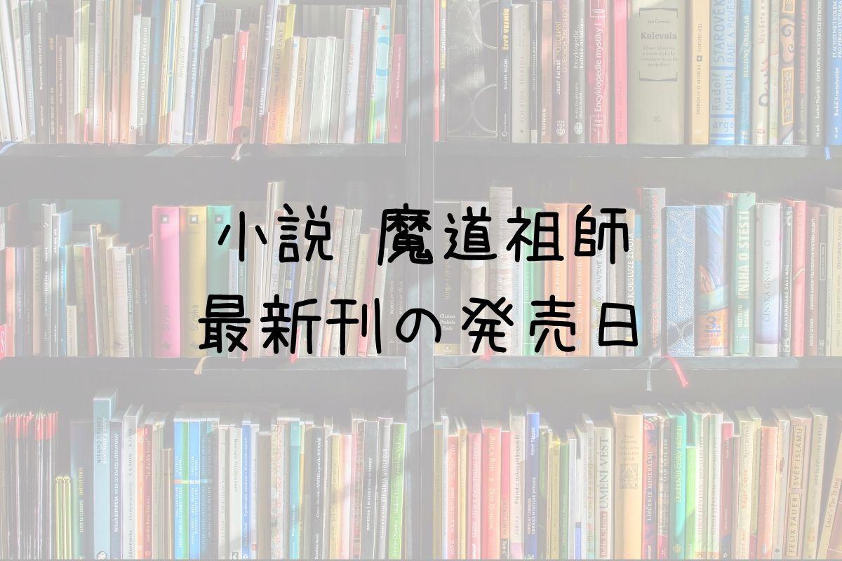 小説 魔道祖師 5巻 発売日
