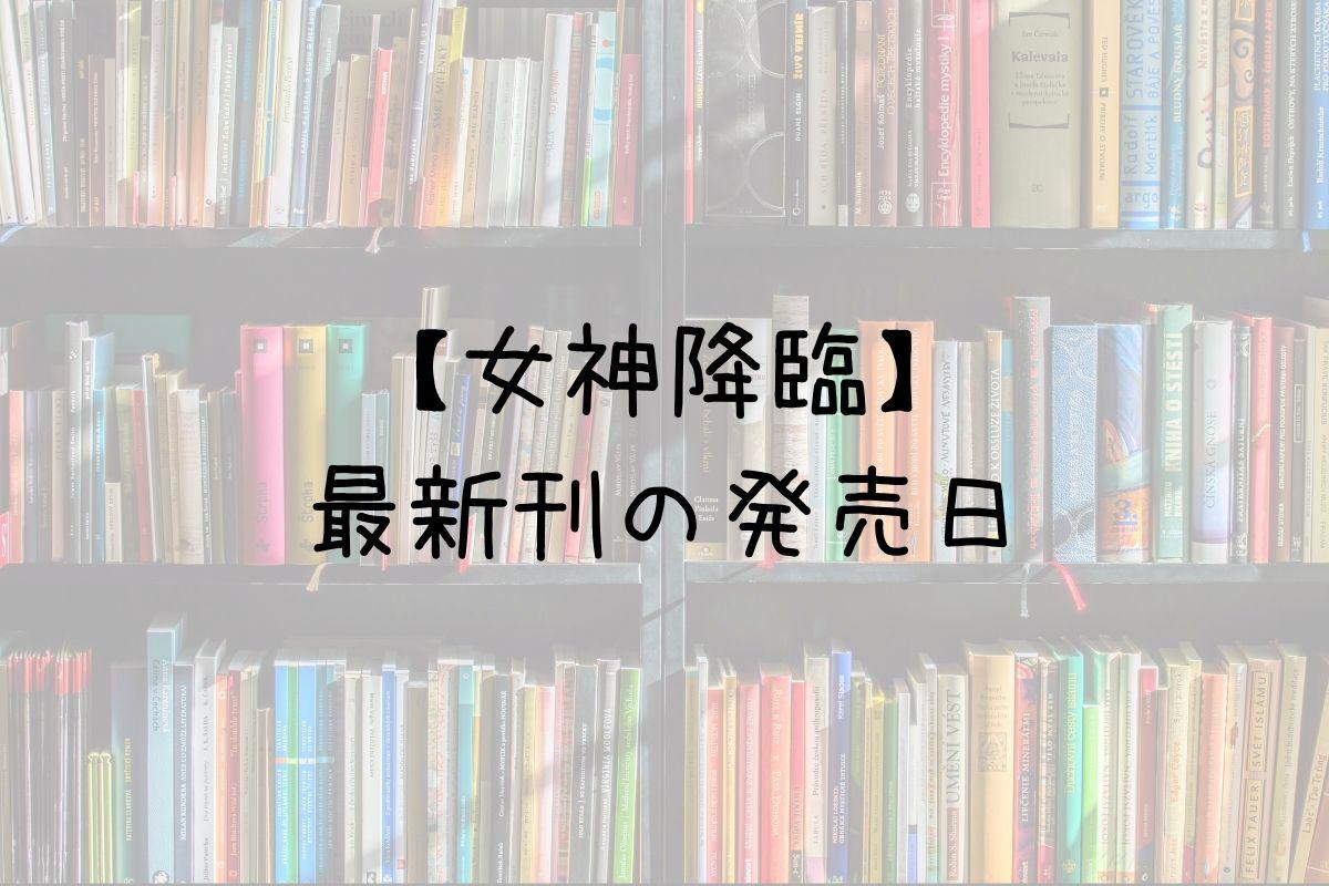 女神降臨 9巻 発売日