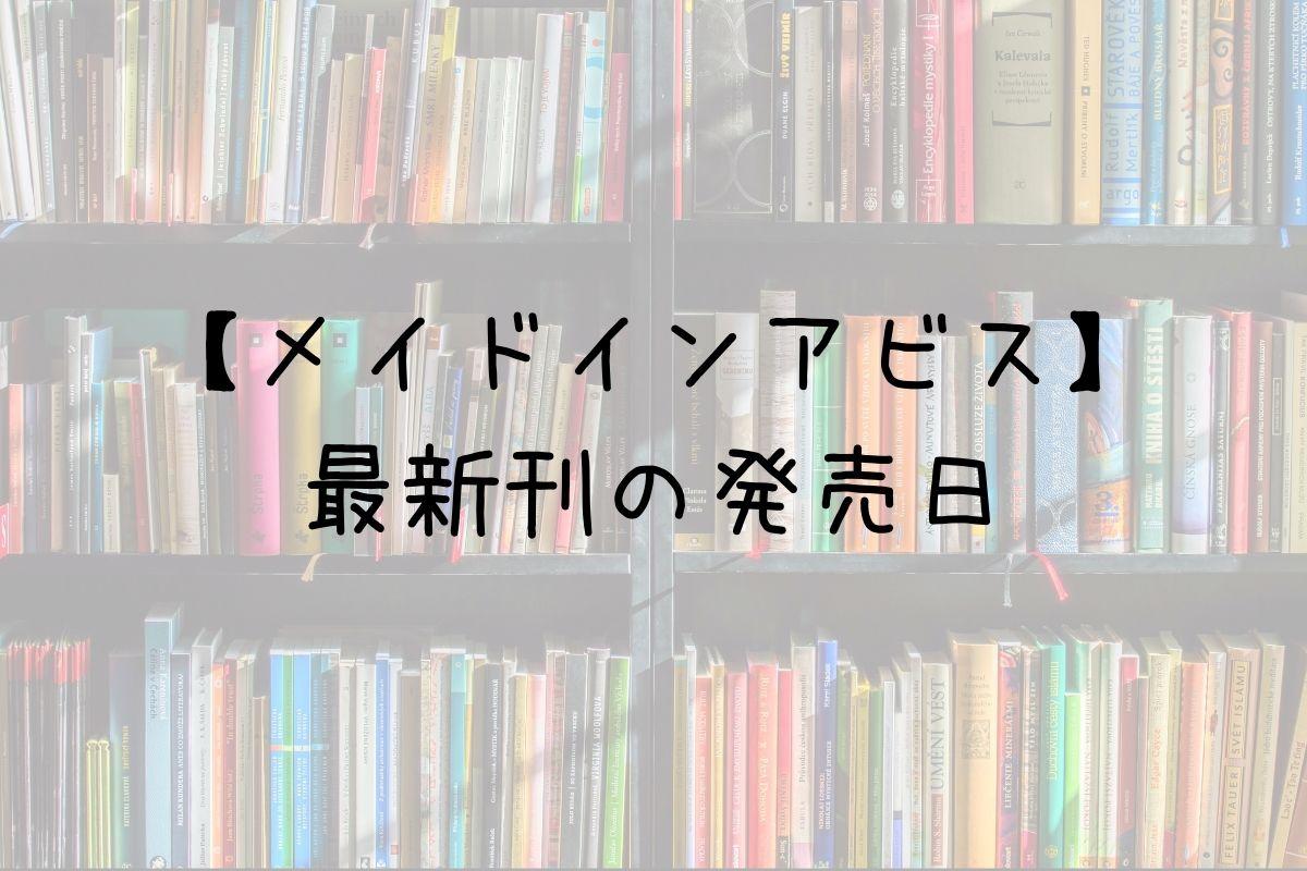メイドインアビス 10巻 発売日