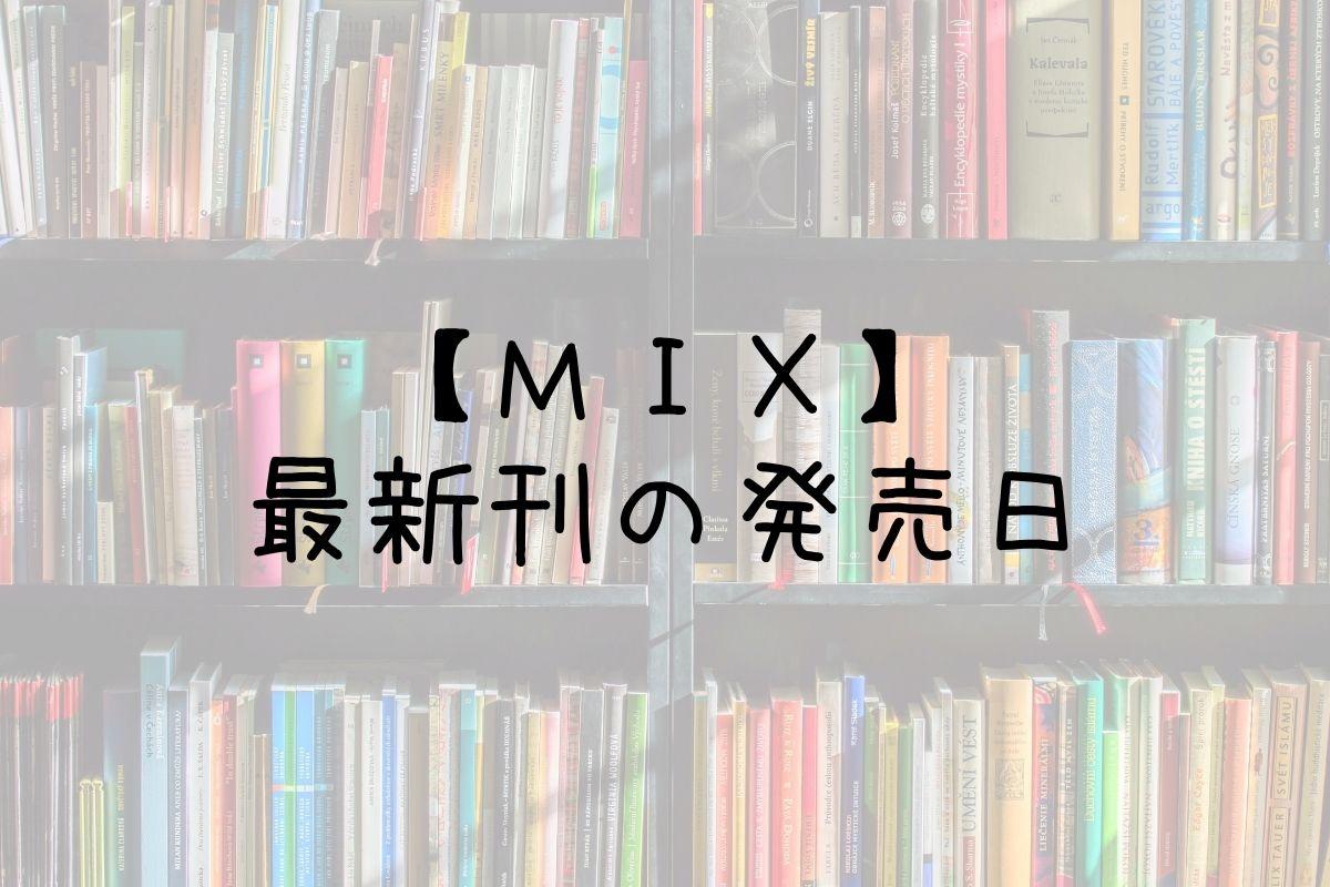 MIX 18巻 発売日