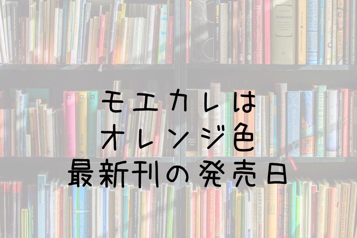 モエカレはオレンジ色 11巻 発売日
