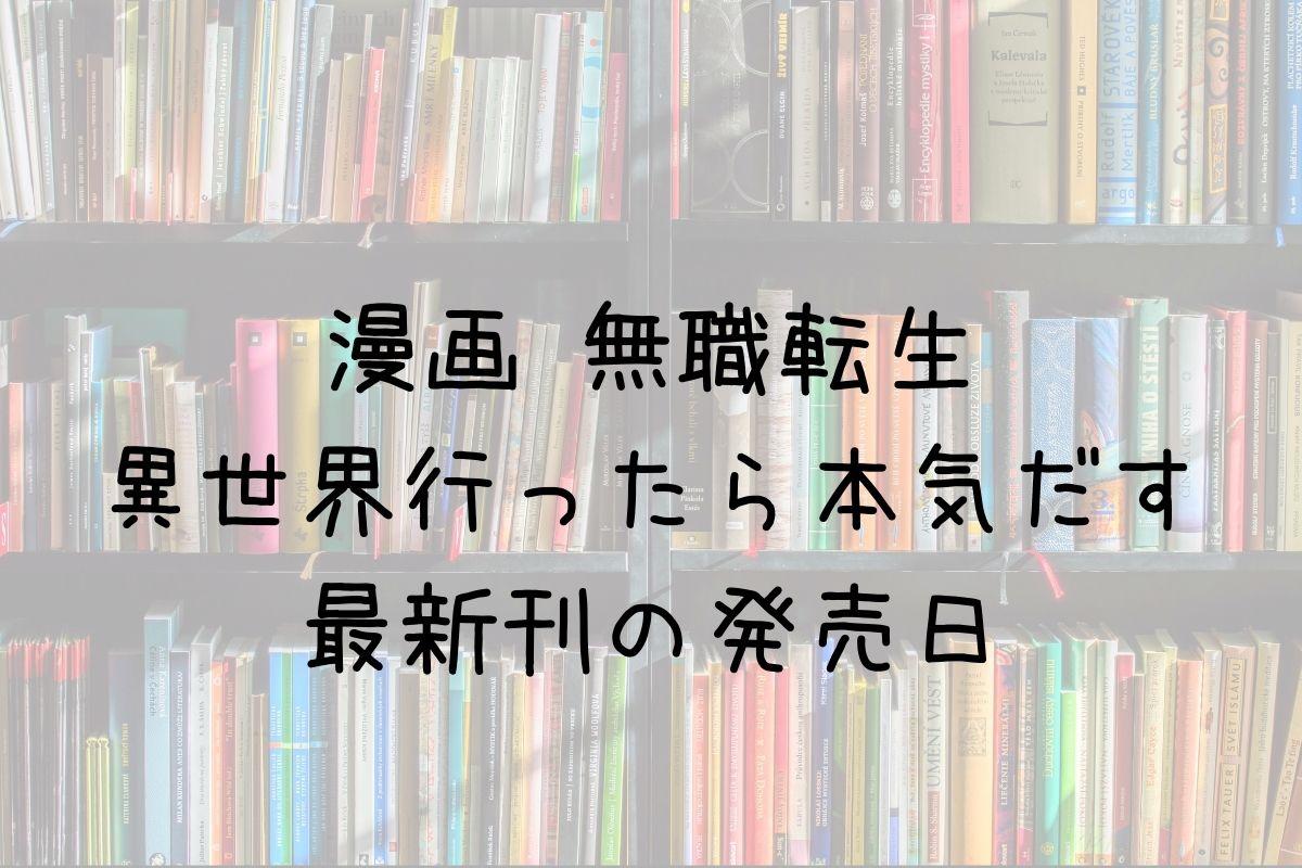 無職転生 16巻 発売日
