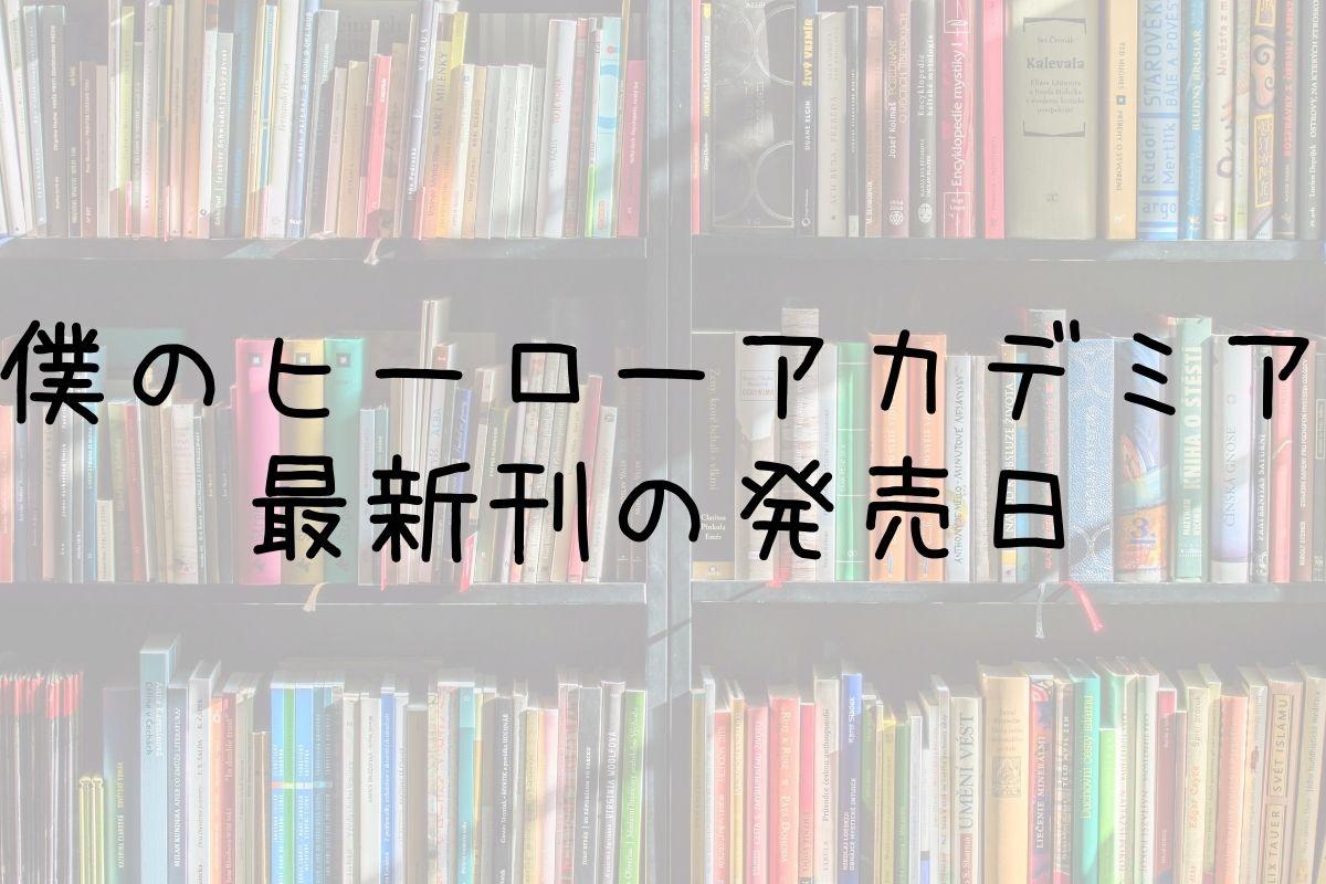 ヒロアカ 31巻 発売日