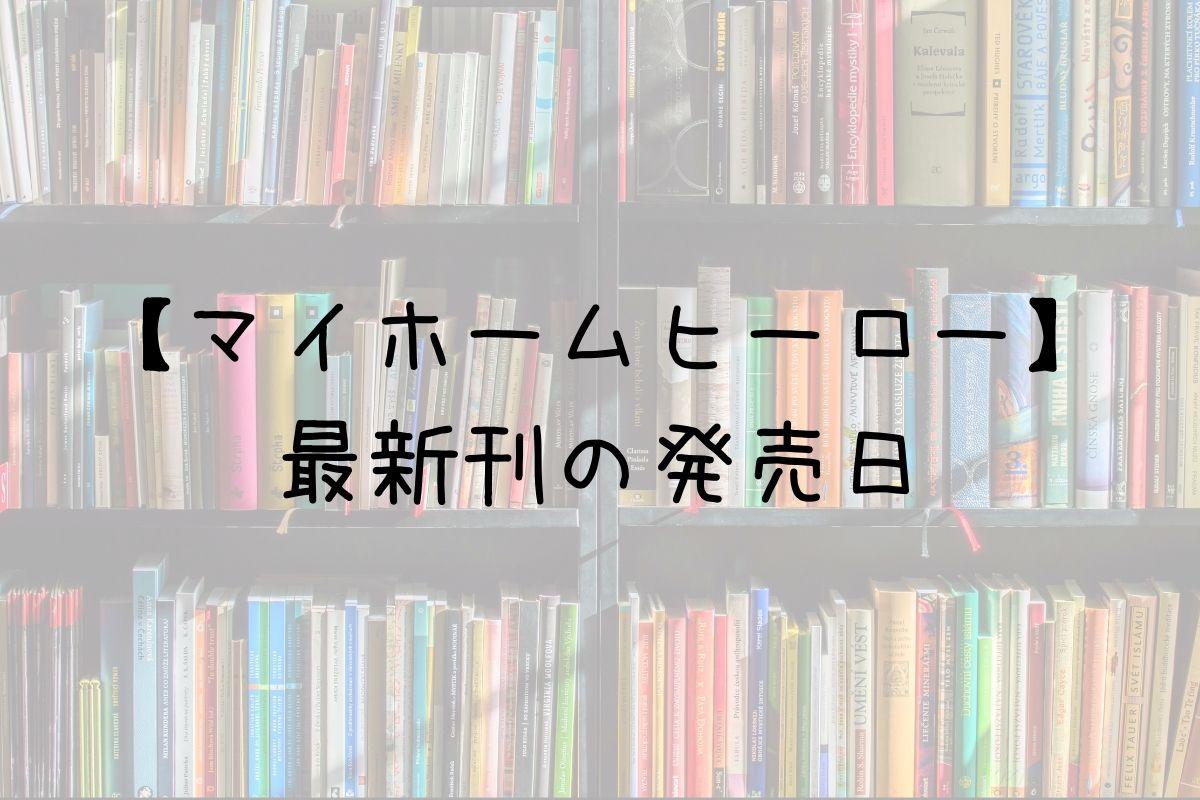 マイホームヒーロー 17巻 発売日