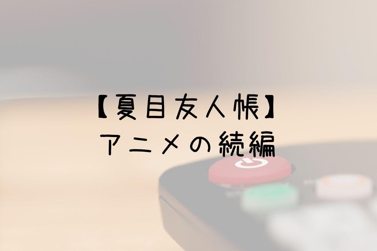 夏目友人帳 7期