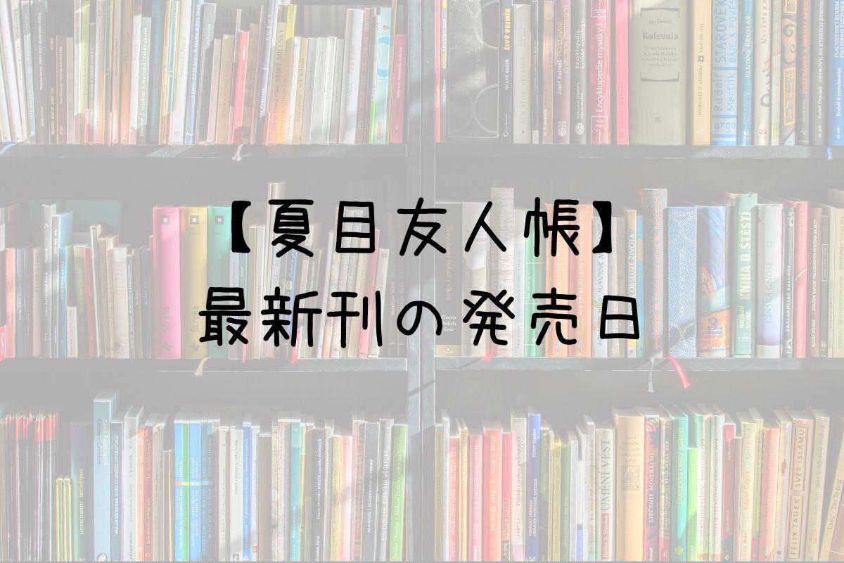 夏目友人帳 28巻 発売日