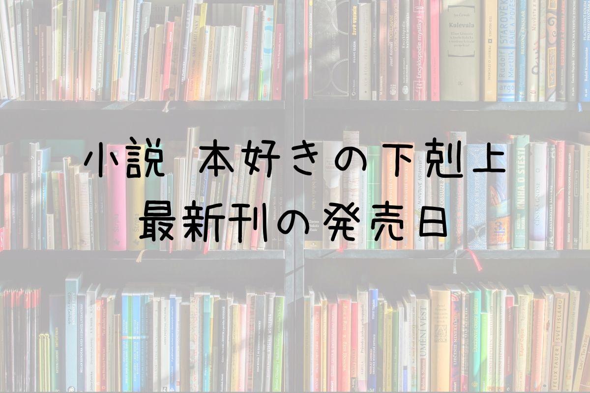 小説 本好きの下剋上 28巻 発売日