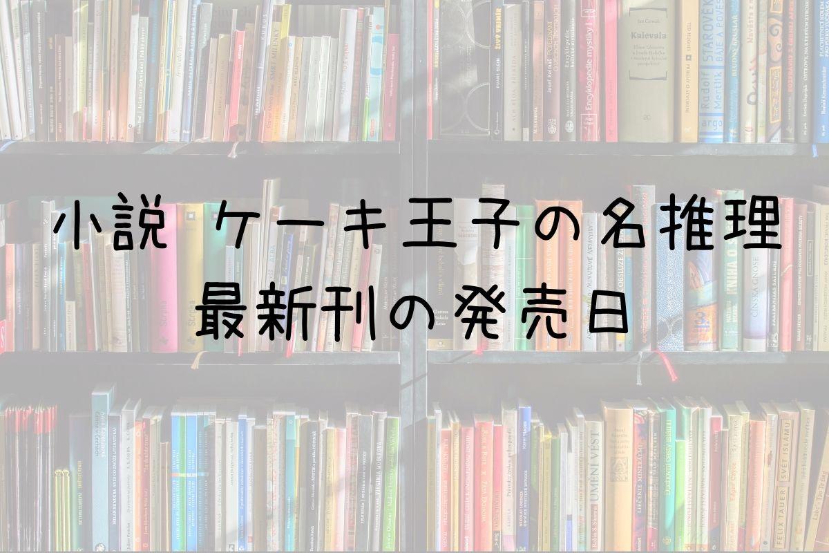 小説 ケーキ王子の名推理 6巻 発売日