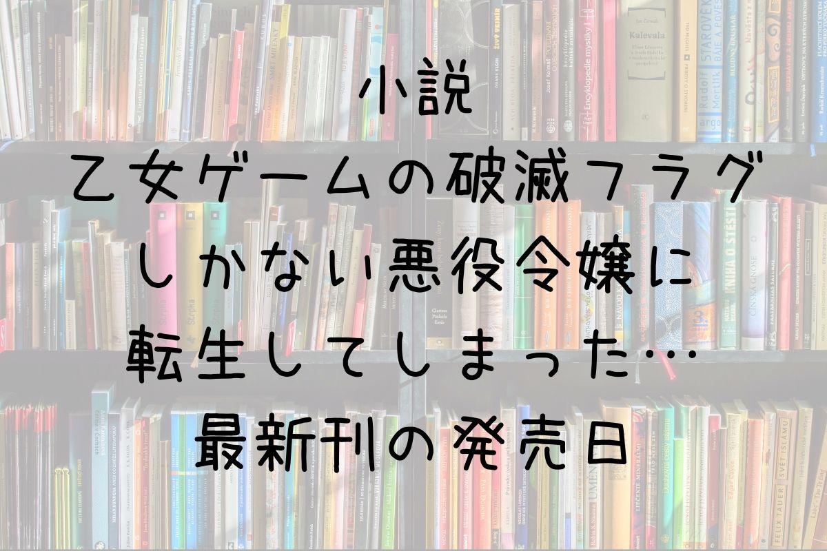 小説 悪役令嬢 破滅フラグ 12巻 発売日