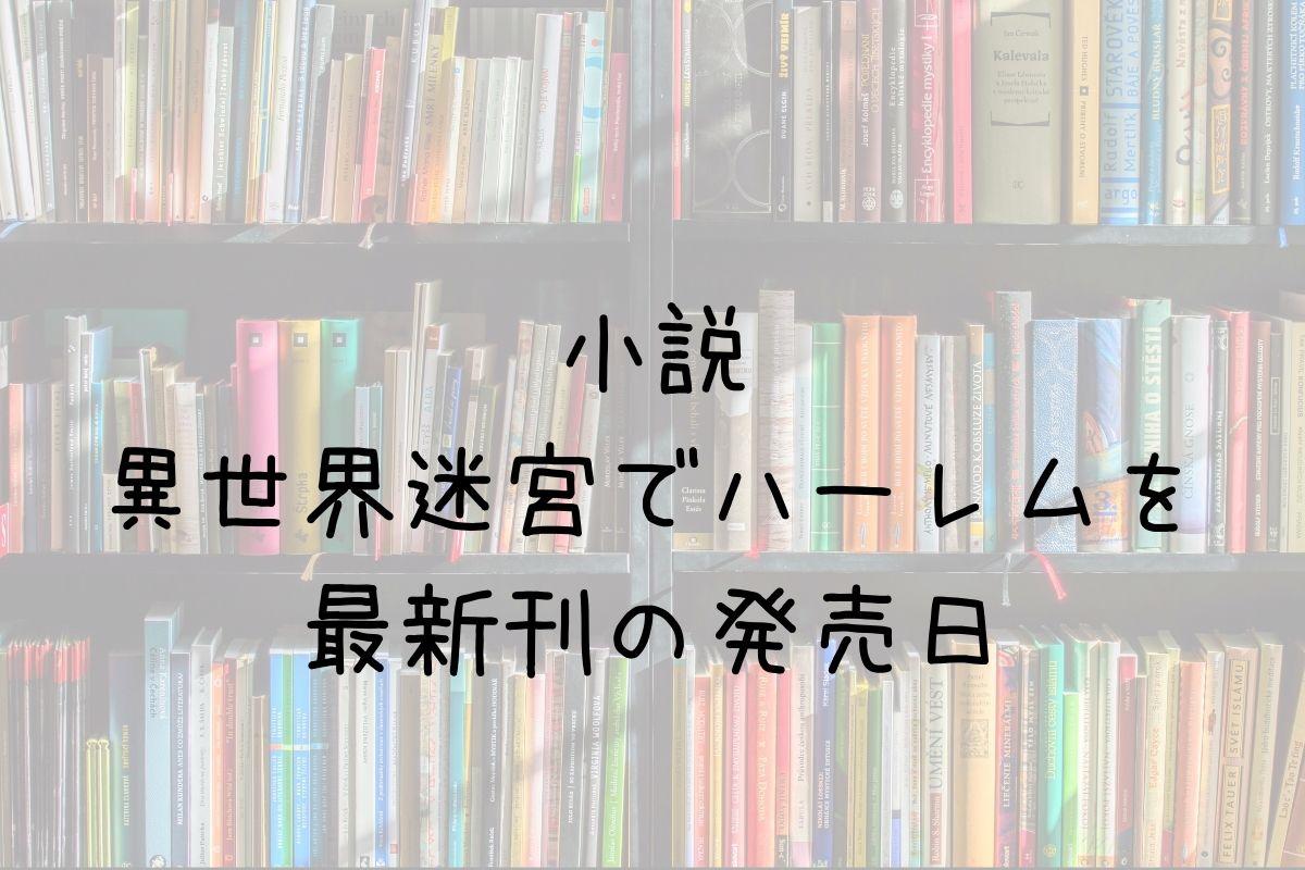 小説 異世界迷宮でハーレムを 12巻 発売日