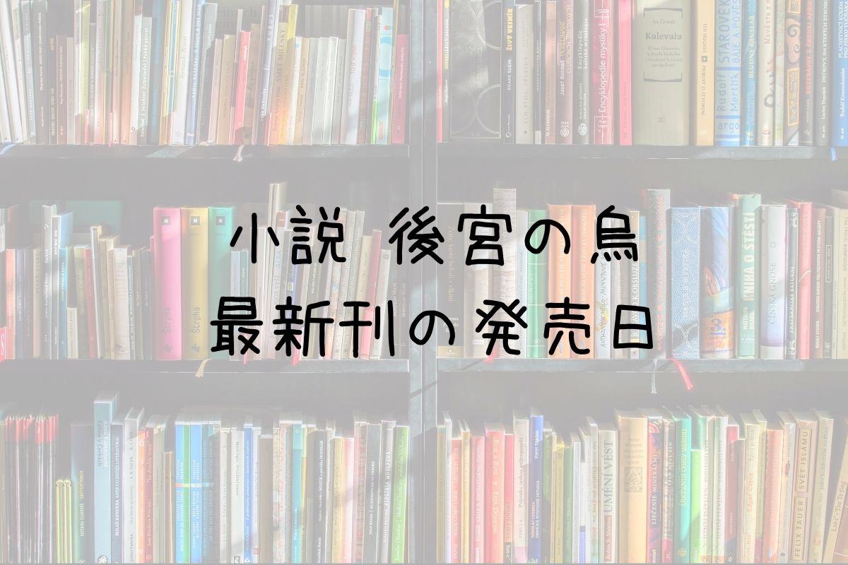 小説 後宮の烏 7巻 発売日