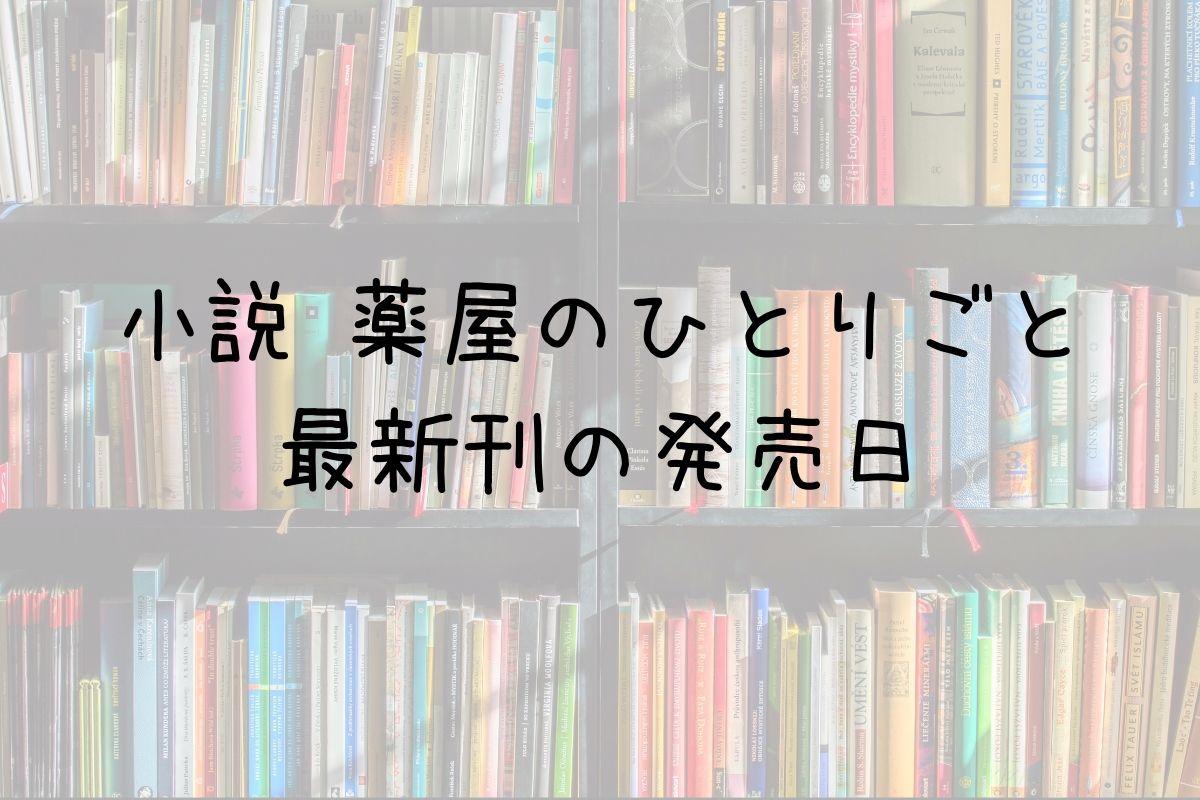 小説 薬屋のひとりごと 12巻 発売日