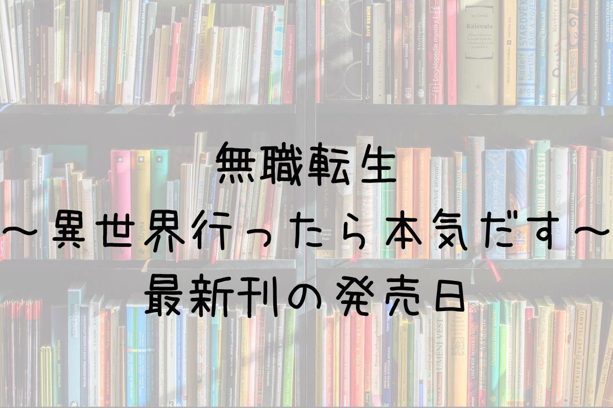 小説 無職転生 26巻 発売日