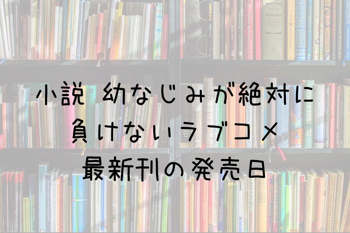 小説 おさまけ 9巻 発売日