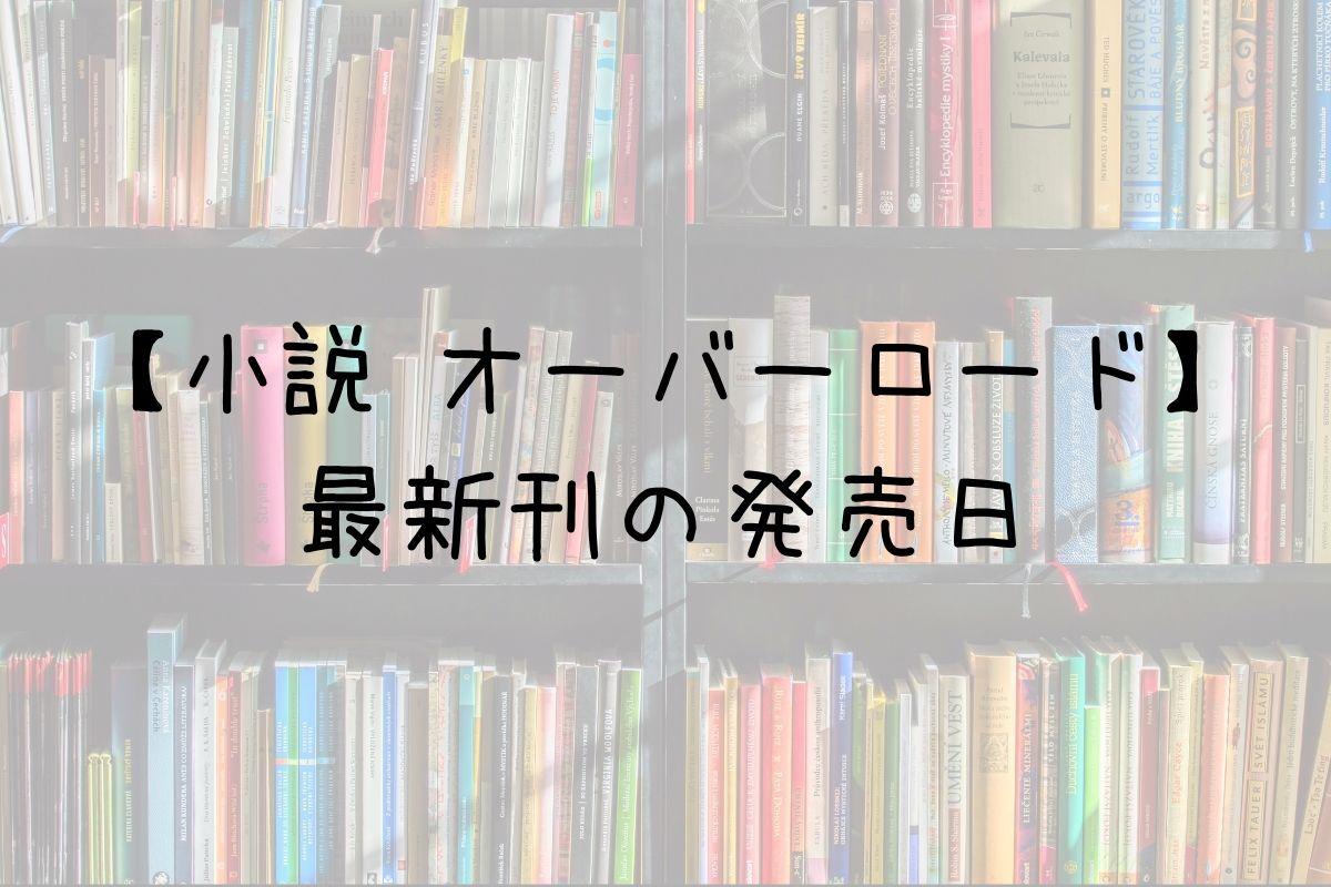 小説 オーバーロード 15巻 発売日