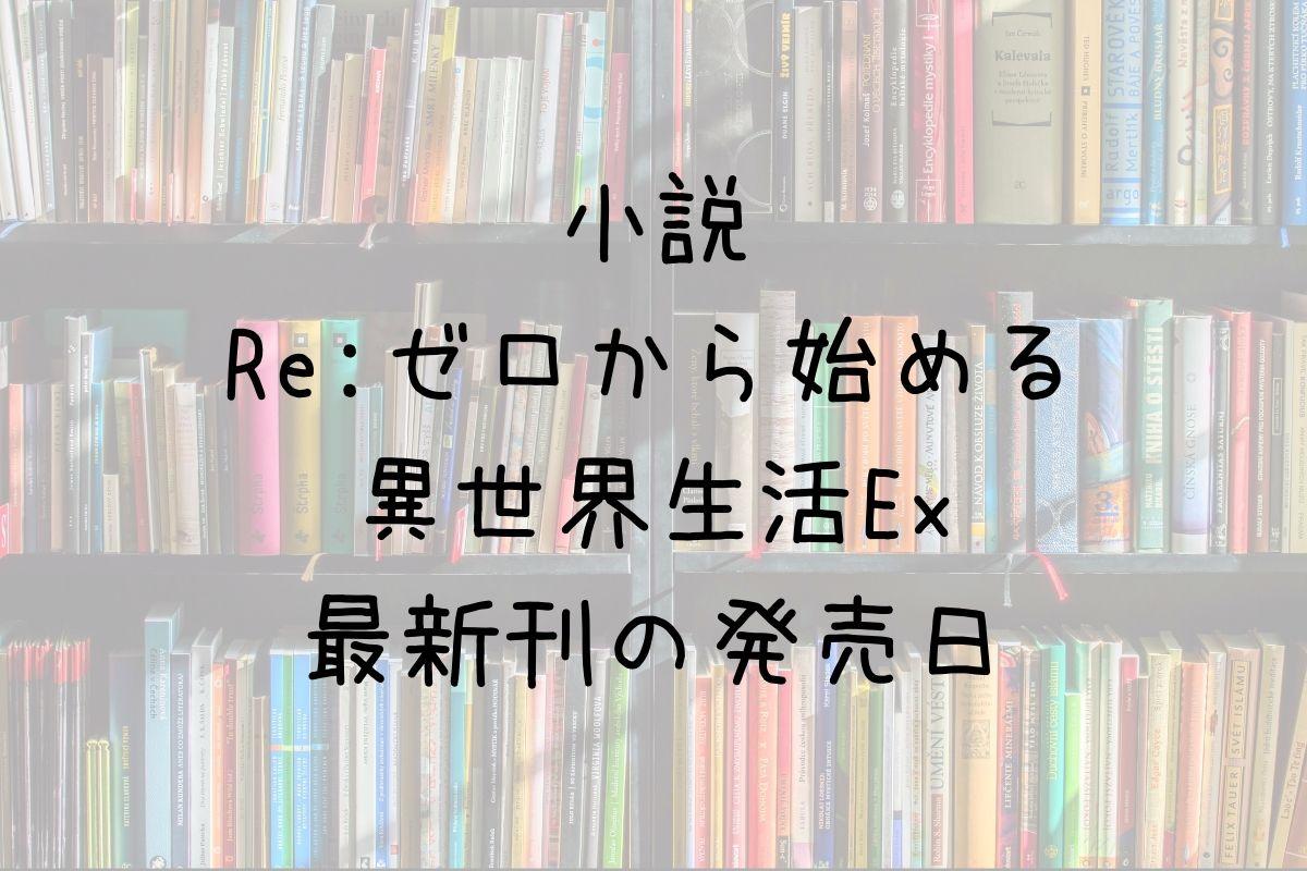 小説 リゼロEX 6巻 発売日