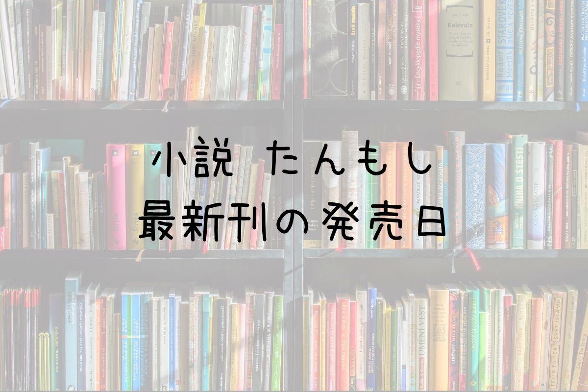 小説 たんもし 6巻 発売日
