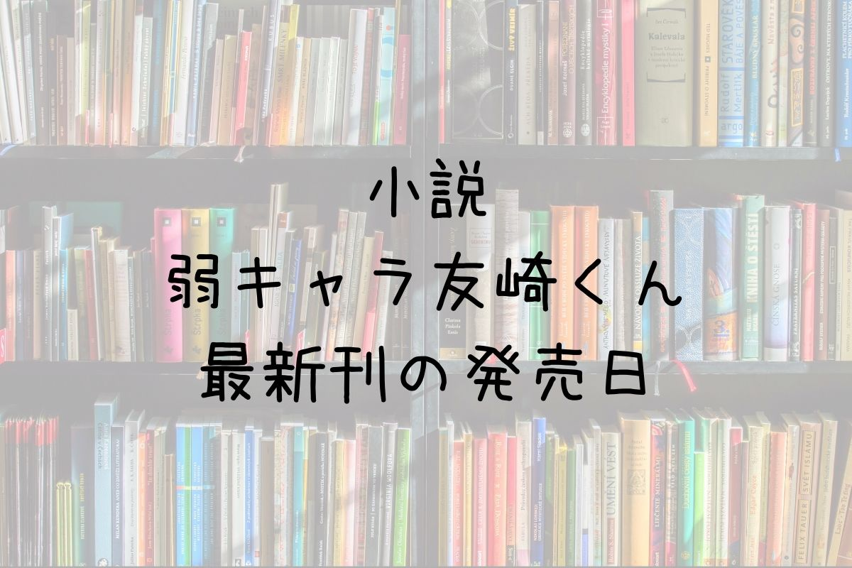 小説 弱キャラ友崎くん 10巻 発売日