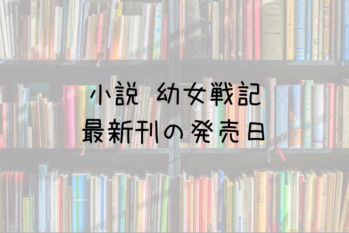 小説 幼女戦記 13巻 発売日