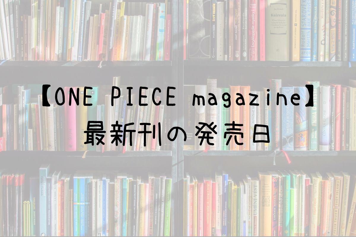 ワンピースマガジン 13巻 発売日