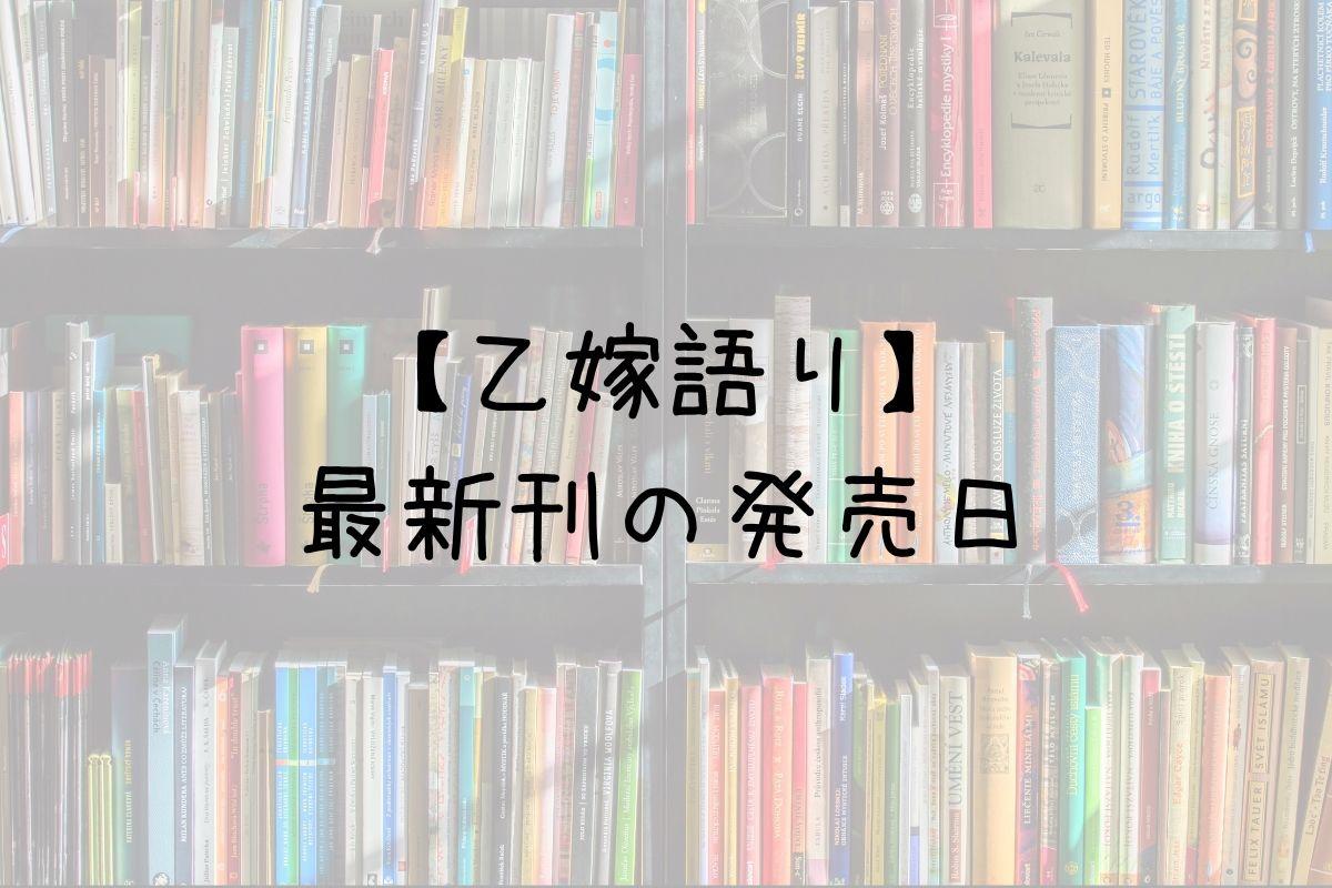 乙嫁語り 14巻 発売日