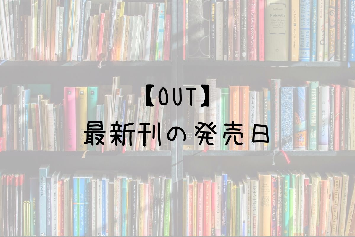 OUT 22巻 発売日