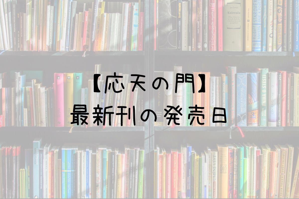 応天の門(おうてんのもん) 15巻 発売日