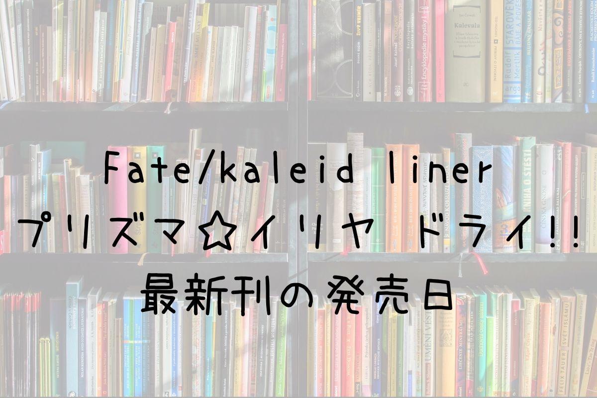 プリズマイリヤ 13巻 発売日