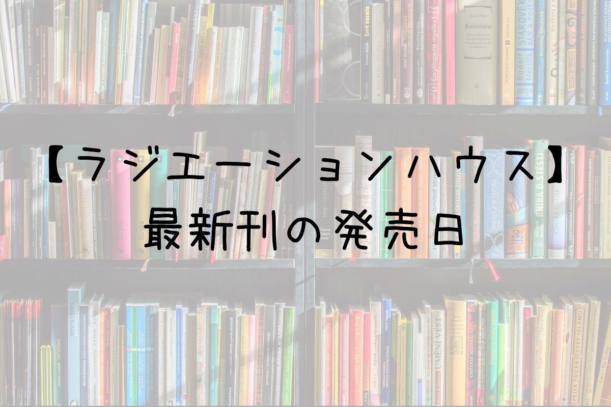 ラジエーションハウス 12巻 発売日