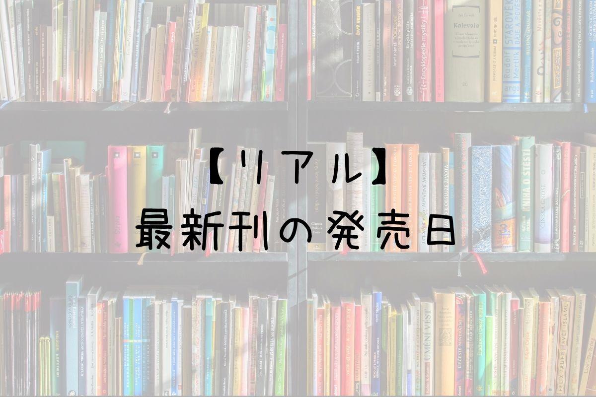 リアル 16巻 発売日