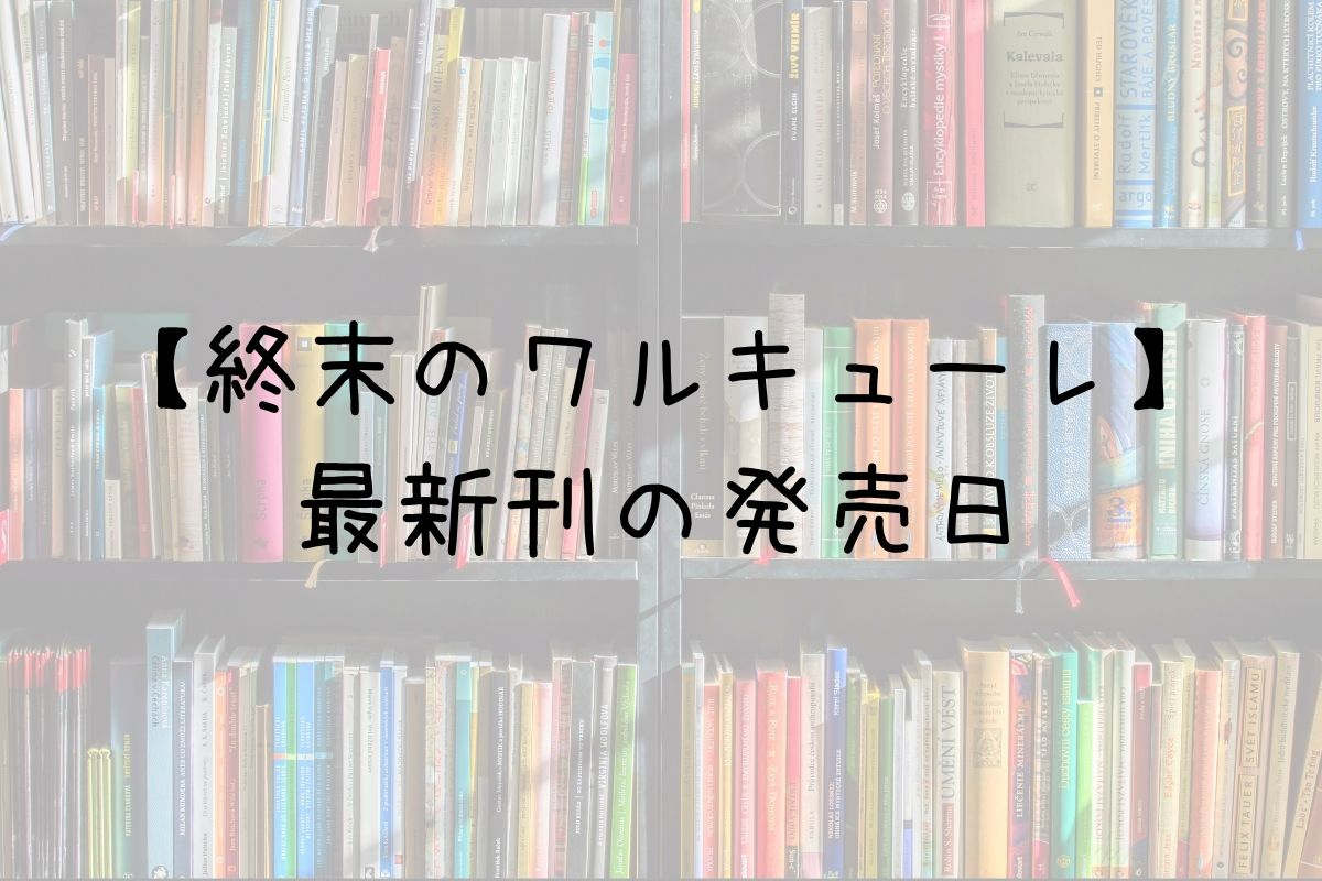 終末のワルキューレ 11巻 発売日