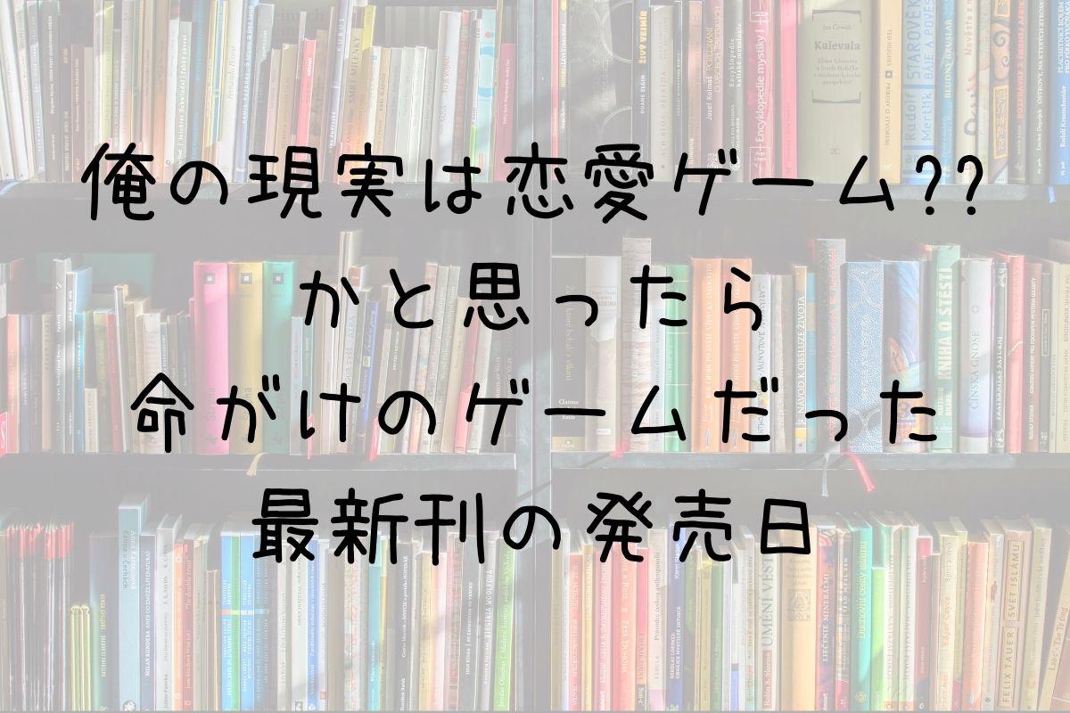 俺の現実は恋愛ゲーム 13巻 発売日