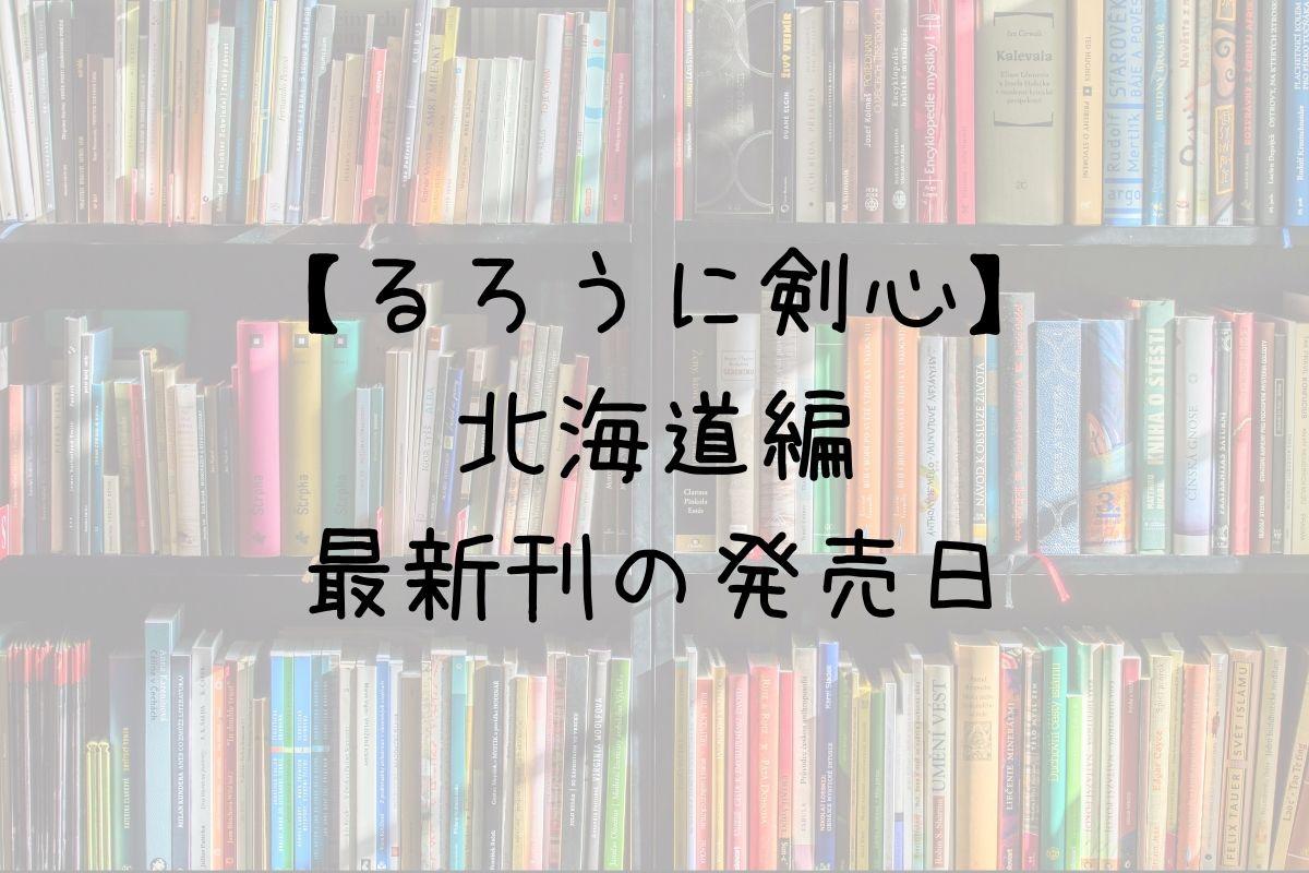 るろうに剣心 北海道編 7巻 発売日