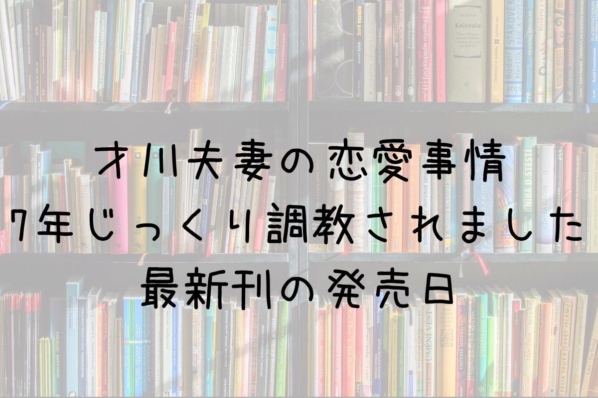 才川夫妻の恋愛事情 7巻 発売日