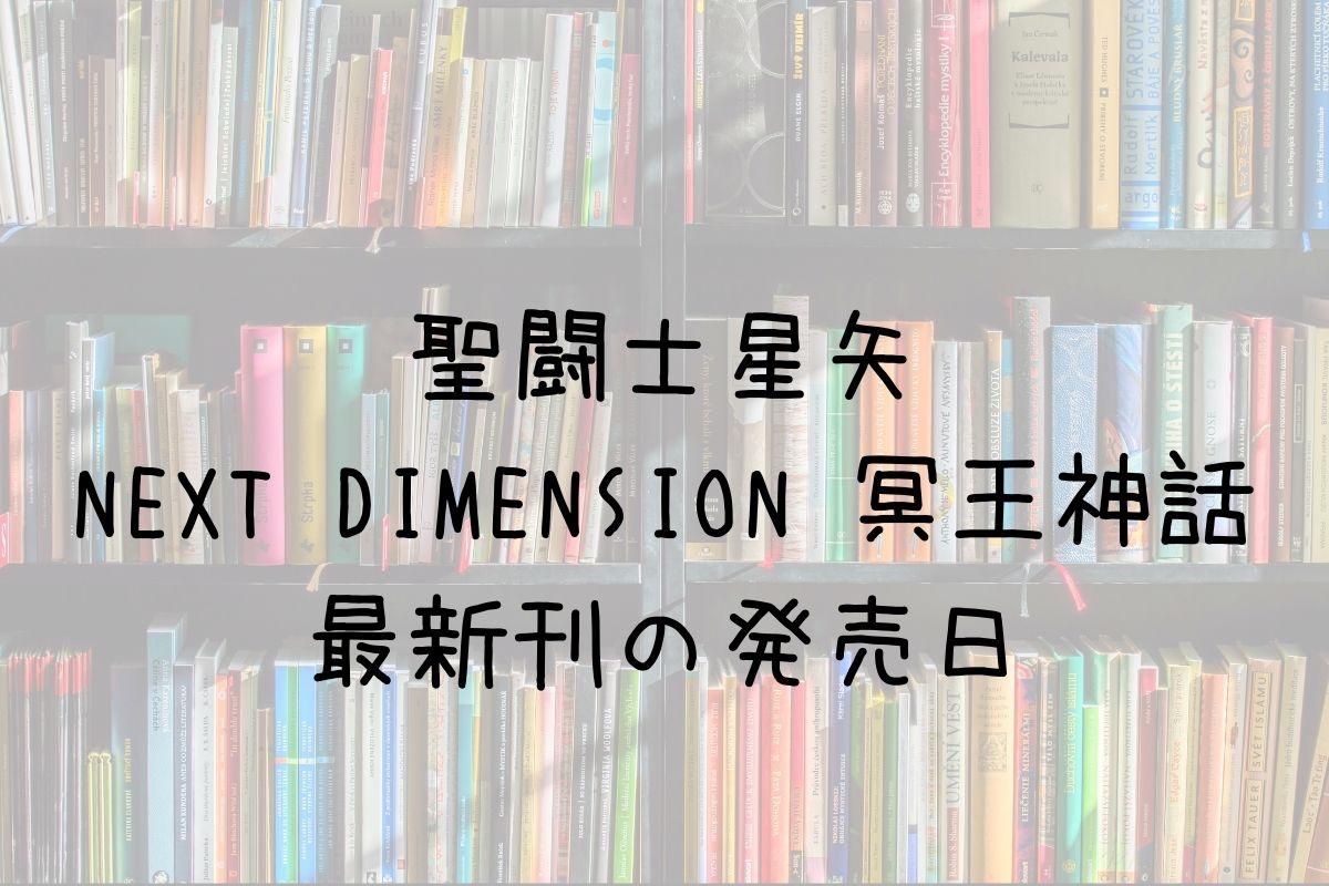 聖闘士星矢 NEXT DIMENSION 冥王神話 14巻 発売日