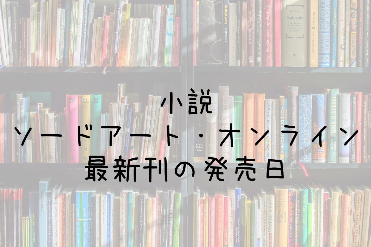 小説 SAO 26巻 発売日