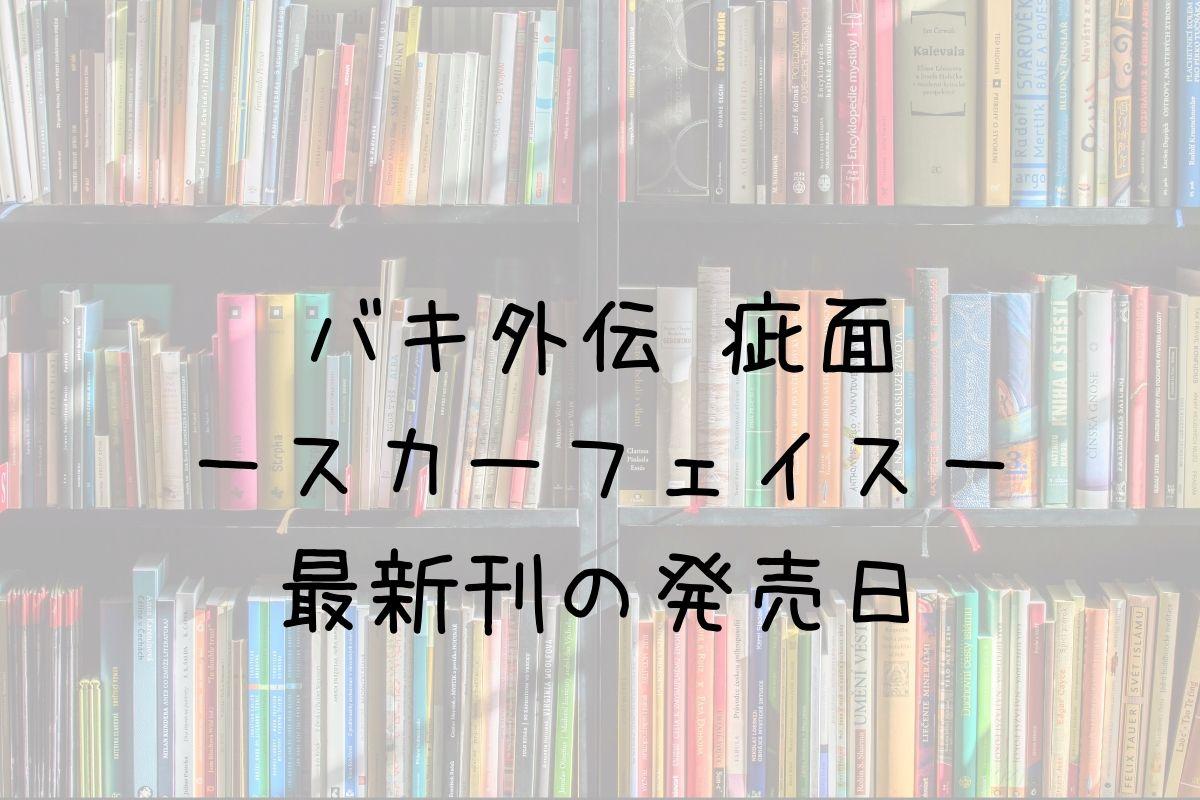 バキ スカーフェイス 9巻 発売日